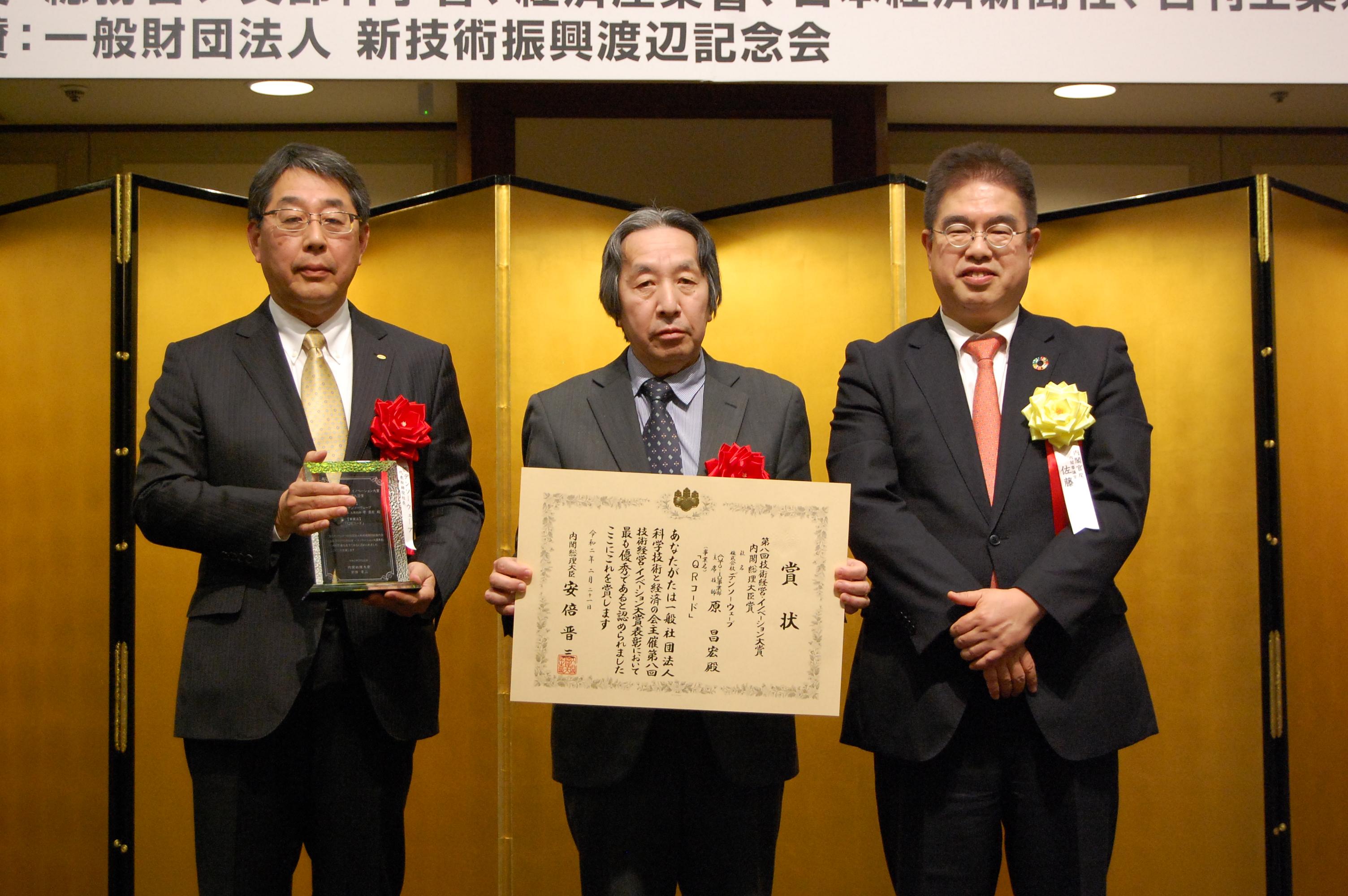 第8回技術経営・イノベーション大賞 内閣総理大臣賞