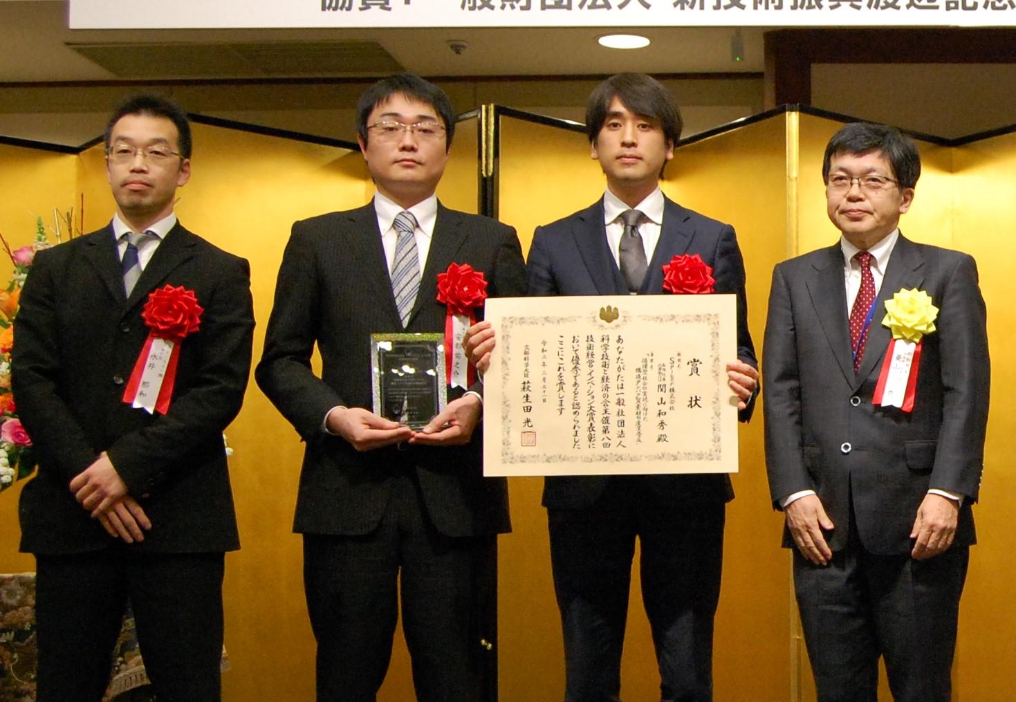 第8回技術経営・イノベーション大賞 文部科学大臣賞