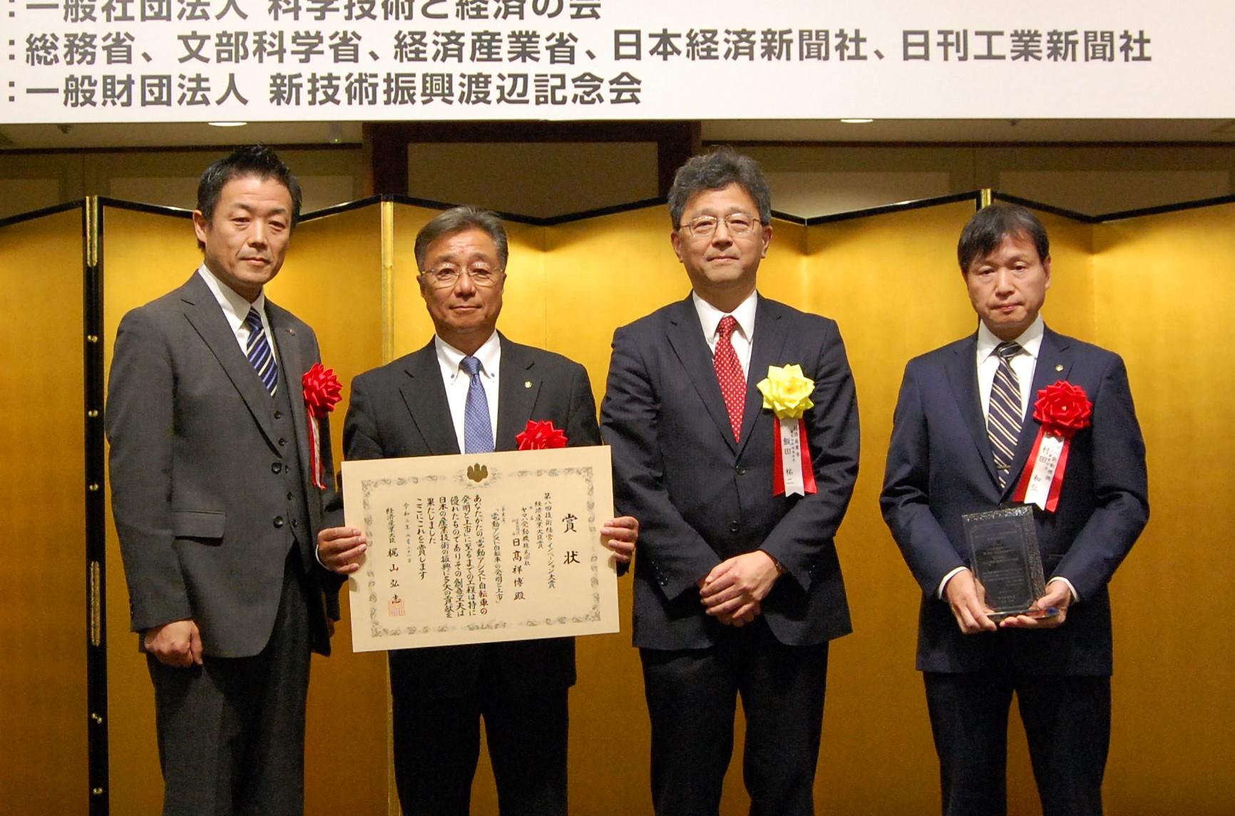 第8回技術経営・イノベーション大賞 経済産業大臣賞