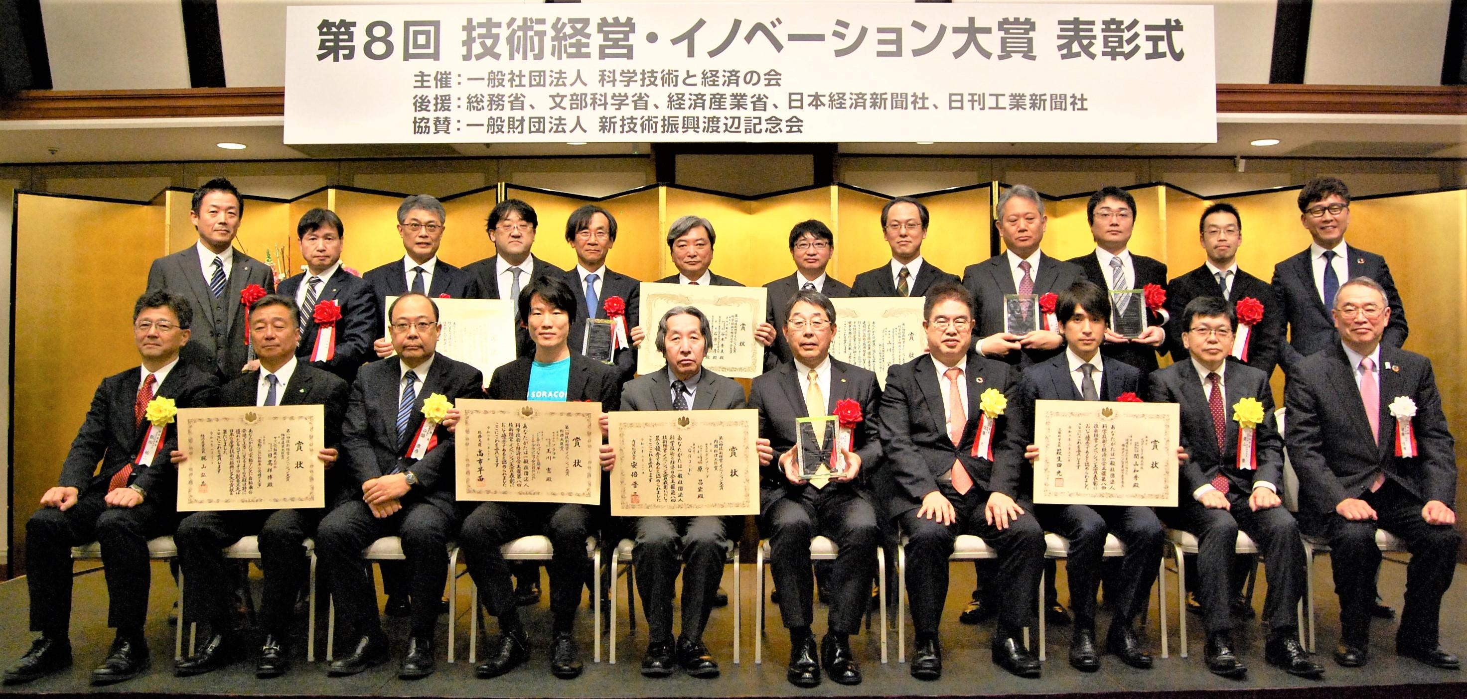 第8回技術経営・イノベーション大賞集合写真