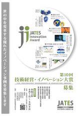 第10回技術経営・イノベーション大賞