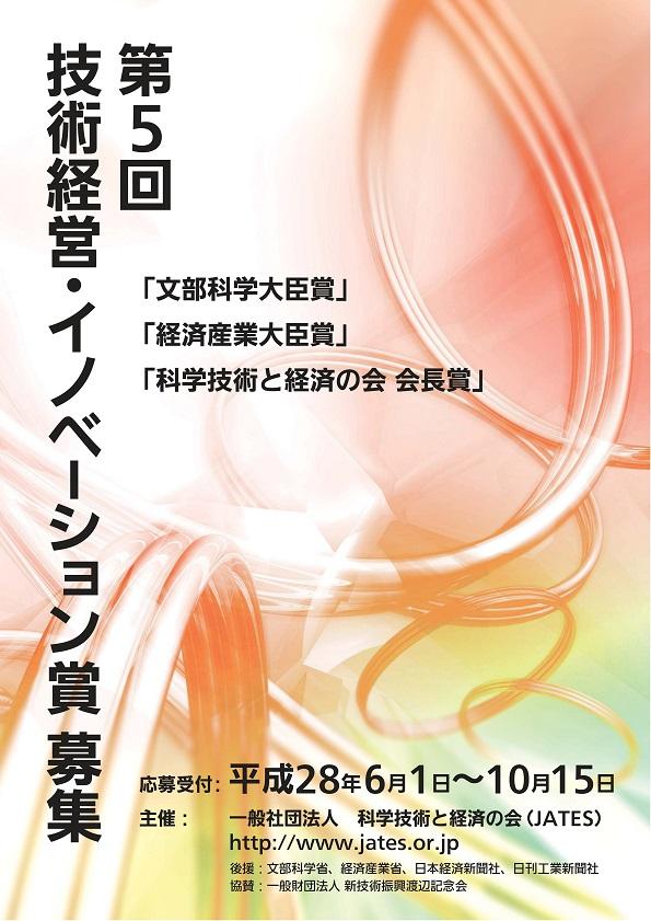 第5回 技術経営・イノベーション賞 ポスター