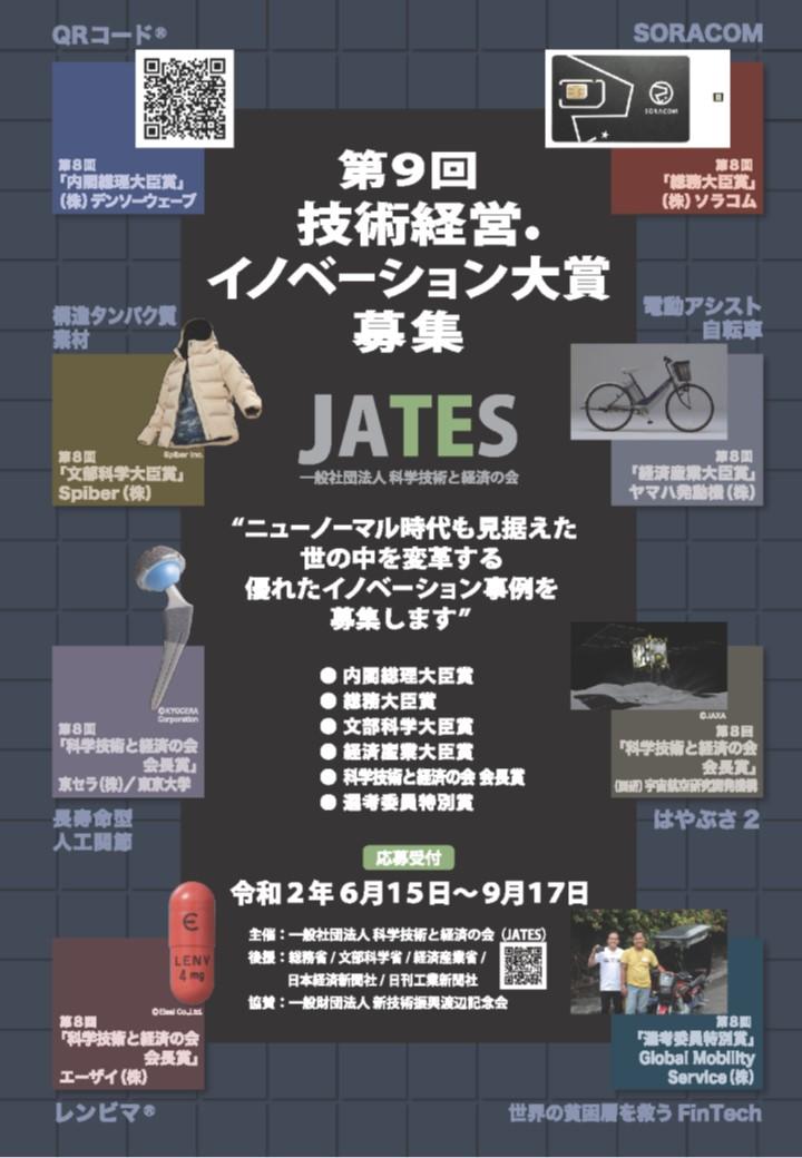 第9回技術経営・イノベーション大賞